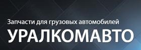 Уралкомавто Саратов