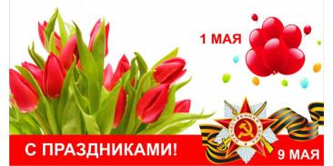 Поздравляем с Днем весны и труда и Днем победы!
